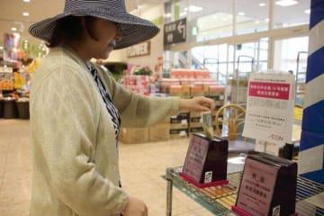 台風19号の被災者支援のため募金に協力する買い物客=山陽マルナカ下中野店