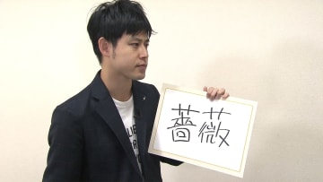 """""""わたしにも書けた!"""" SNSで話題 """"難""""漢字を""""秒""""で暗記! 画像"""