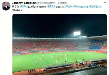 試合中には南北の選手による小競り合いが起きた。現地で見守った駐北朝鮮スウェーデン大使のヨアヒム・ベルクストレーム氏は「子供たちの前で喧嘩すべきではない。しかし、今日ここには誰もいない」とツイートしている(ベルクストレーム氏のツイッターのキャプチャー画面)