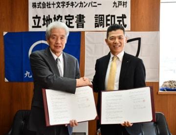 立地協定を結んだ五枚橋久夫村長(左)と十文字保雄社長