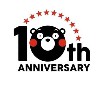 くまモンのデビュー10周年の記念ロゴに選ばれた内村光一さんの作品