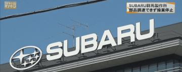 SUBARU群馬製作所 台風で部品調達できず操業停止