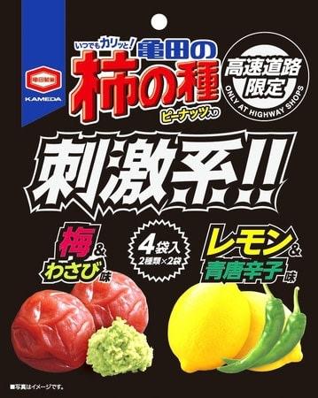 高速道路のサービスエリアなど限定で発売したアジカルの「刺激系」柿の種