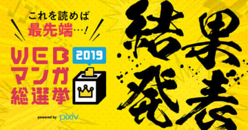 「WEBマンガ総選挙2019」