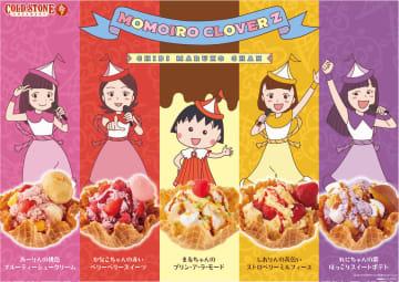 ももクロ、ちびまる子ちゃん「おどるポンポコリン」とコールド・ストーンによるコラボアイスクリーム販売決定!