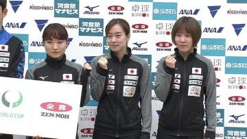 左から 伊藤美誠、石川佳純、平野美宇/卓球ワールドカップ団体戦