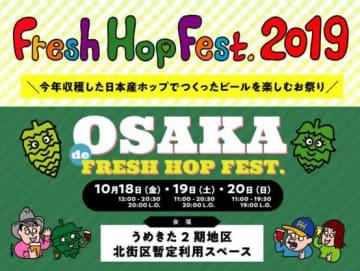 10月18~20日開催「Osaka de FRESH HOP FEST.」でやりたい7つのこと