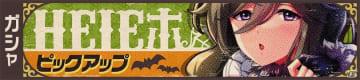 「荒野のコトブキ飛行隊 大空のテイクオフガールズ!」ハロウィン風衣装の★3ヘレンが登場!「第2回富嶽襲来イベント」も開催