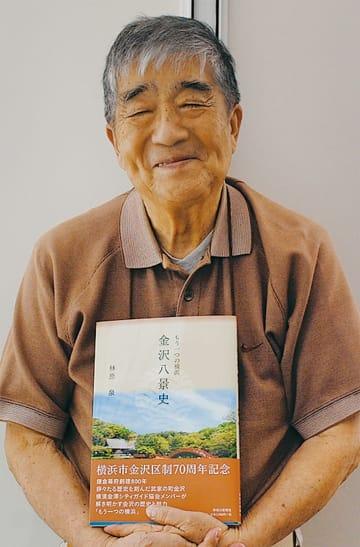 金沢八景史を持つ林原さん