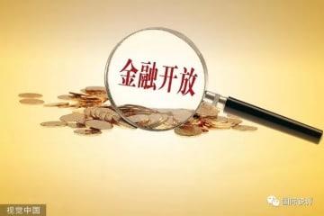 【CRI時評】金融業の開放拡大が「中国の底力」を見せつける