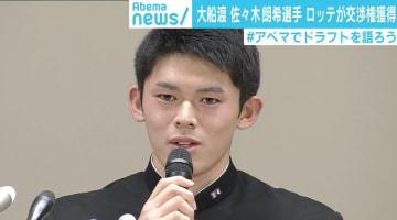 佐々木朗希「日本最速を更新したい」 ロッテの交渉権獲得を受け抱負