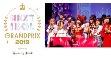 モリワキユイ、優勝賞金1000万円の<NEXT IDOL GRANDPRIX>グランプリ獲得!「ここからさらに活躍できるように頑張ります」