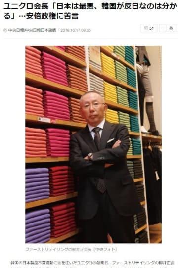 ユニクロ会長「韓国が反日なのは分かる」と報じる中央日報(10月17日付)