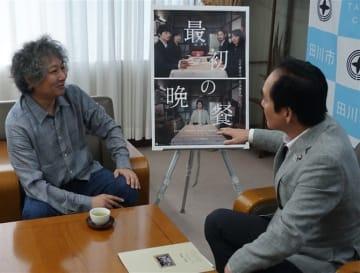 筑豊イメージ映画「最初の晩餐」 田川市出身・常盤監督、公開前に市長訪問