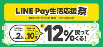 10月18日にLINE Pay生活応援祭がスタート。対象店舗でも還元率が「10%」と「5%」で分かれていることに注意