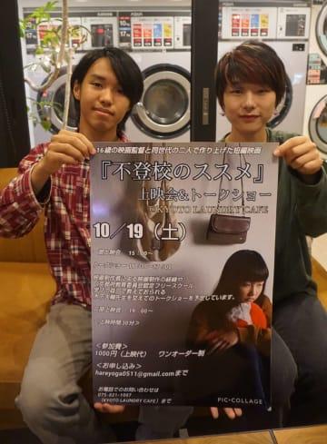 不登校をテーマにした短編映画を製作した山田さん(左)と岩田さん=京都市右京区・キョウトランドリーカフェ