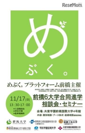前橋6大学合同進学相談会・セミナー