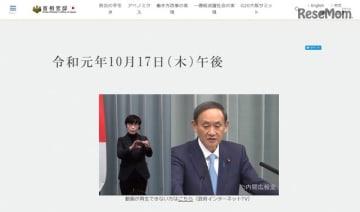 内閣官房長官の記者会見
