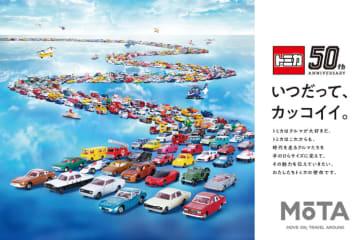 トミカ 50周年記念コレクション 2019年12月発売