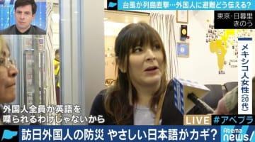 """非常時には英語よりも""""やさしい日本語"""" 外国人へ避難情報をどう伝える?"""