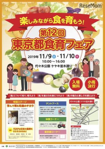 第12回 東京都食育フェア