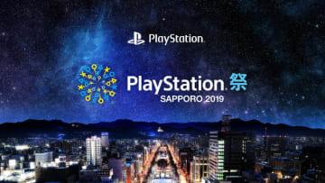「PlayStation祭 SAPPORO 2019」11月3日開催ー未発売タイトルやPSVRの試遊が可能