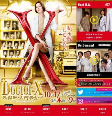 「ドクターX ~外科医・大門未知子~」公式サイトから