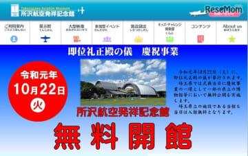 所沢航空記念公園所沢航空発祥記念館