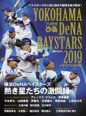 DeNAの戦いを振り返る「YOKOHAMA DeNA BAYSTARS」メモリアルBOOK発売