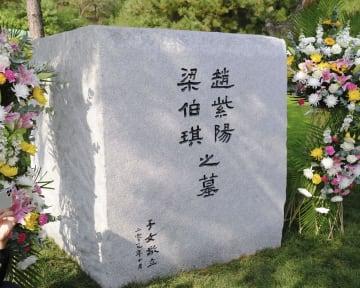 故趙紫陽氏と妻の墓石=18日、北京市(共同)