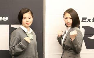 リベンジを狙う那須川(左)に百花(右)は「リベンジはさせません」と返り討ち宣言