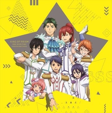 「KING OF PRISM -Shiny Seven Stars- Song&Soundtrack」のジャケット (C)T-ARTS/syn Sophia/エイベックス・ピクチャーズ/タツノコプロ/キングオブプリズムSSS製作委員会