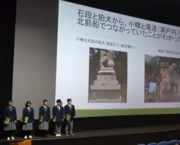 地元と北前船とのつながりについて発表する中学生ら=北海道小樽市