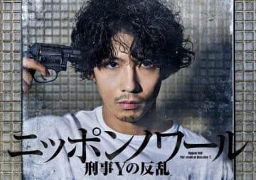 連続ドラマ「ニッポンノワール −刑事Yの反乱−」のビジュアル =日本テレビ提供