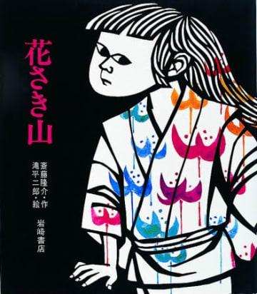 NHKの「あさイチ」で紹介された絵本『花さき山』刊行50周年記念パネル展、全国で巡回開催!