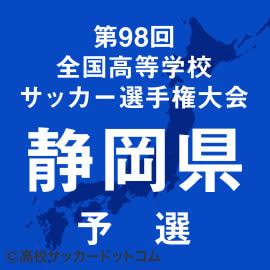 静岡1次トーナメント突破10校が決定 浜松工、初の決勝トーナメントへ