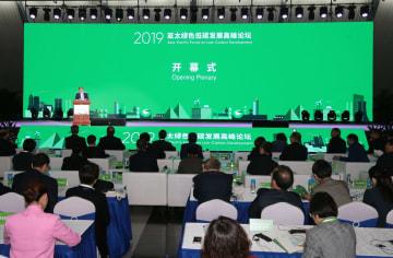 アジア太平洋の専門家、低炭素発展について議論 湖南省長沙市