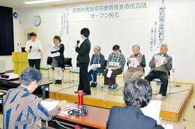 参加者が働き方改革について理解を深めたオープン例会