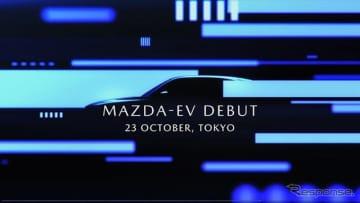 マツダの新型EVのティザーイメージ