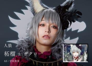 """宇垣美里アナ、今度は""""人狼""""ハロウィンコス披露! 「お前、私のものになりたいのか…?」"""