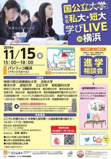 国公立大学・有名私大・短大 学びLIVEin横浜