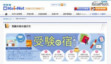 Kei-Net「受験の宿の選び方」