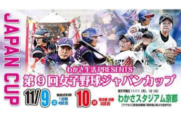 11月9、10日に「第9回女子野球ジャパンカップ」が行われる【画像提供:日本女子プロ野球リーグ】