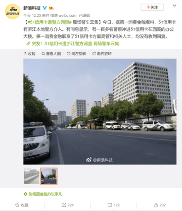Screenshot of Weibo post from Sina Tech News showing police cars outside of 51 Credit Card Inc.'s office in Hangzhou, Zhejiang Province on Monday, Oct. 21, 2019. (Image credit: TechNode)