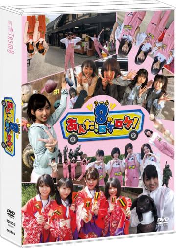 『AKB48チーム8のあんた、ロケロケ!』がDVD化!魅力ぎっしりの8枚組