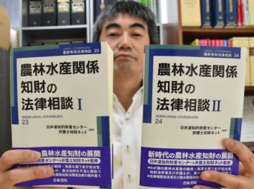 農林水産関係の知的財産権について解説した法律書を持つ長友慶徳弁護士