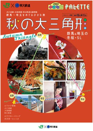 JR東日本「小さな旅」と秩父鉄道「PALETTE」のコラボ小冊子