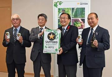 田子町産ホップを使った「黒ラベル」をPRする(左から)田沼理事、吉見本部長、三村知事、山本町長