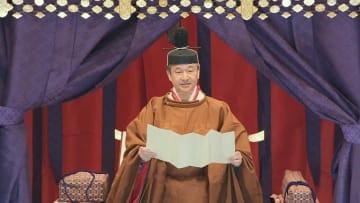 「即位礼正殿の儀」天皇陛下のおことば【全文】