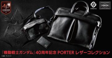 『機動戦士ガンダム』40周年記念 PORTER レザーコレクション(C)創通・サンライズ
